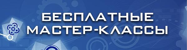 """Бесплатные мастер-классы в детском технопарке """"Кванториум Камчатка""""."""